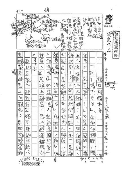 99WA201曾子庭 (1).jpg