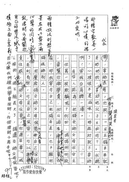 99TSW07陳昱君 (2).jpg
