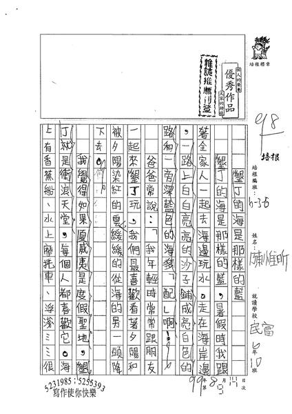 99W6109陳惟昕 (1).jpg