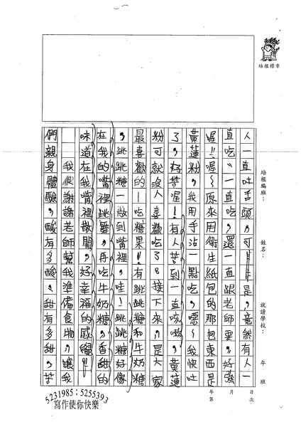 99W4104謝昀芸 (2).jpg