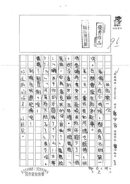 99W5102鄭宇家 (1).jpg
