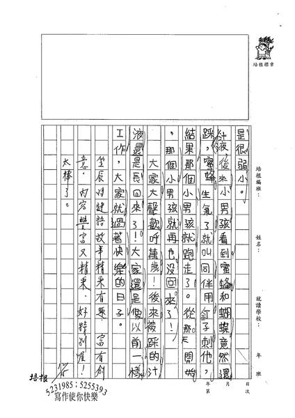 99W3302楊笠辰 (2).jpg