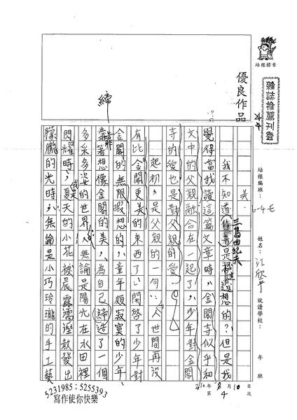 99WE104江欣平 (1).jpg
