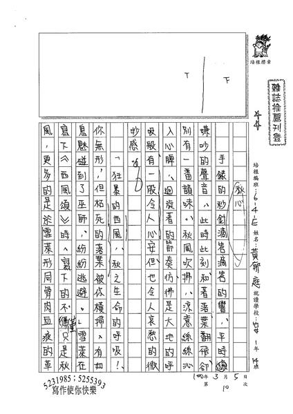 99WE310黃郁庭 (1).jpg