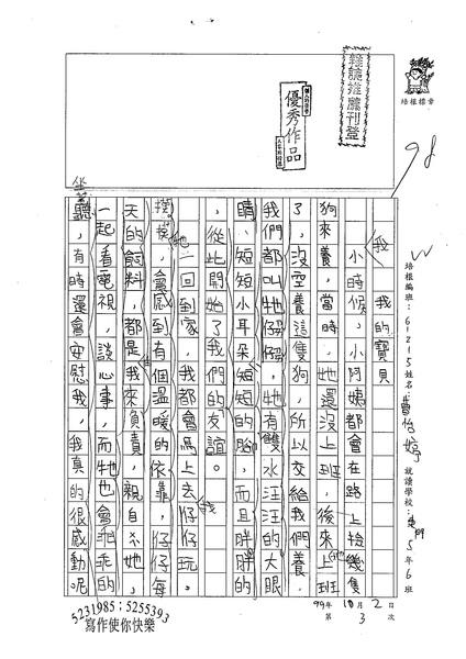99W5203曹怡婷 (1).jpg