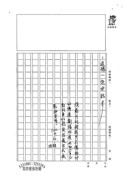 100W5404鄒昀達 (3).jpg