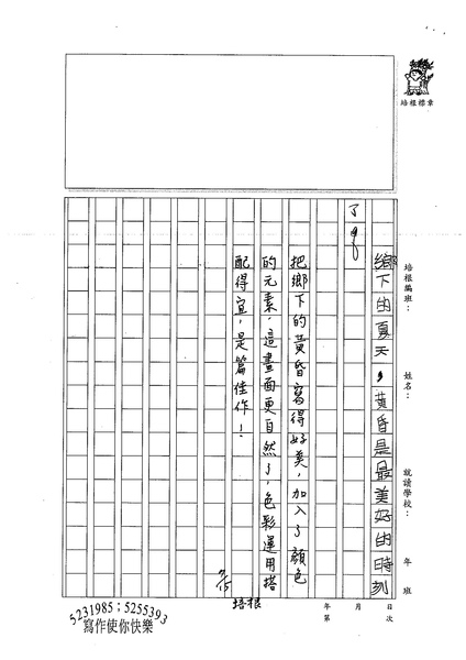 99TMW04吳詠恩 (3).jpg