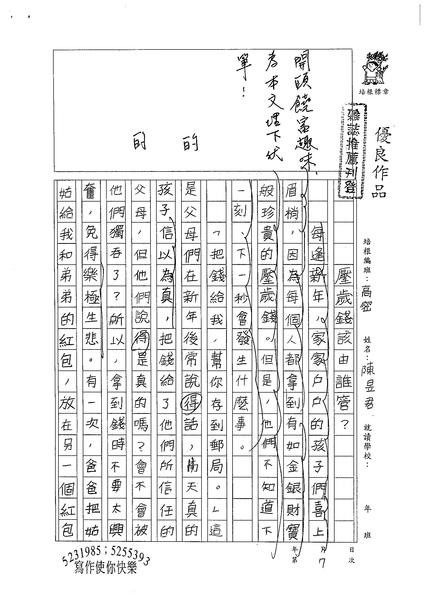 99TSW07陳昱君 (1).jpg