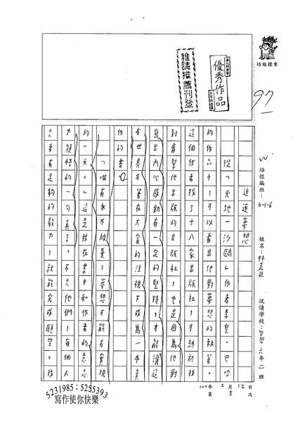 99W6308林彥廷 (1).jpg
