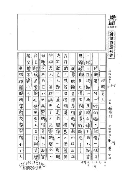 99W5209賴姿羽 (1).jpg