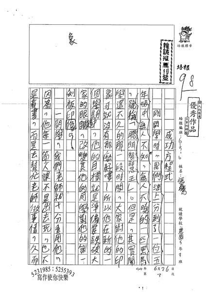 99W6103張元騰 (1).jpg