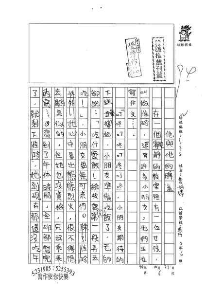 99W5206曹怡婷 (1).jpg