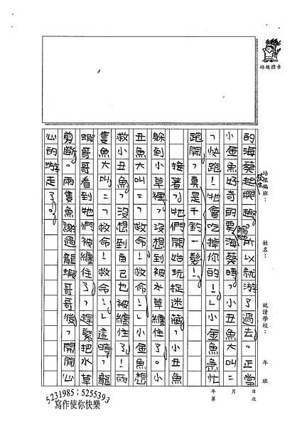 100W3402蘇逸晞 (2).jpg