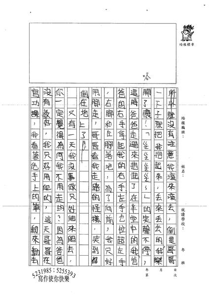 99W5102劉雨潔 (2).jpg