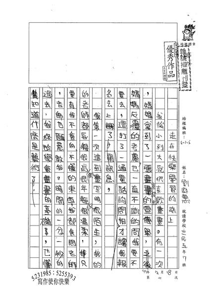 99W5302劉庭惠 (1).jpg