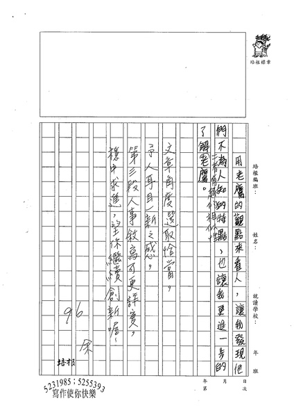 99W6106林祐捷 (3).jpg