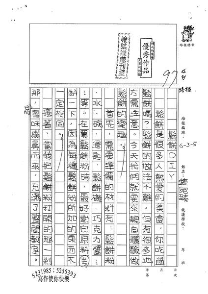 99W5310鍾宛臻 (1).jpg