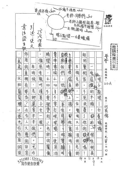 99WA209何冠儒 (1).jpg
