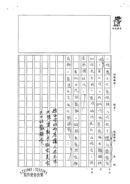 99W5310蔡筠孜 (3).jpg