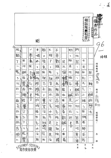 99TMW06劉皓翔 (1).jpg
