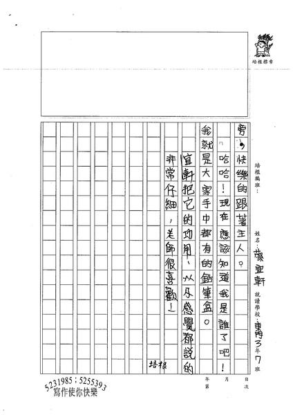 99W3302蔡宜軒 (2).jpg