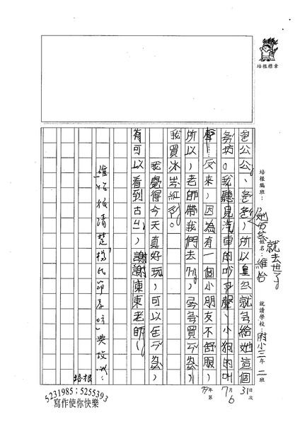 99W3107蔡維怡 (2).jpg