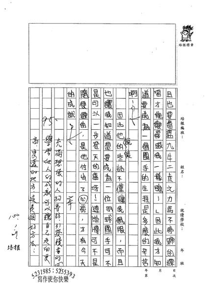 99W5307李明倫 (2).jpg