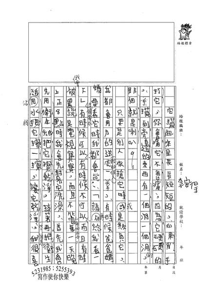 99W5203李安得 (2).jpg