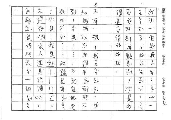 99W2202白歆 (2).jpg