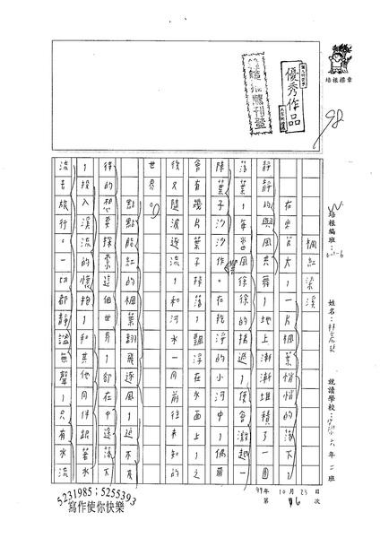 99W6206林彥廷 (1).jpg