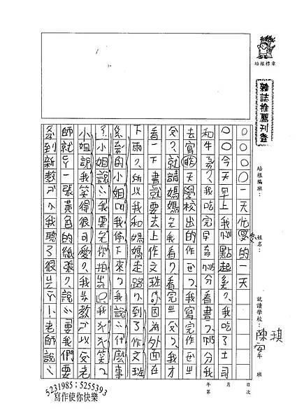 100W2408陳安琪 (1).jpg