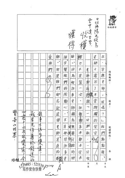 99WA207曾子芸 (3).jpg