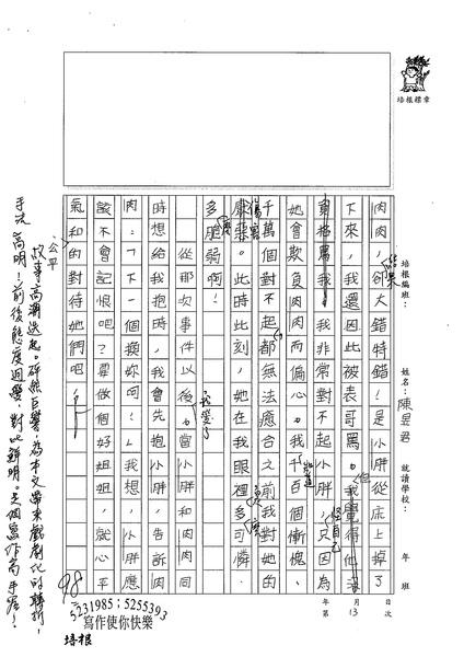 99TSW13陳昱君 (3).jpg