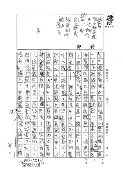 99WA202姜岳岑 (2).jpg