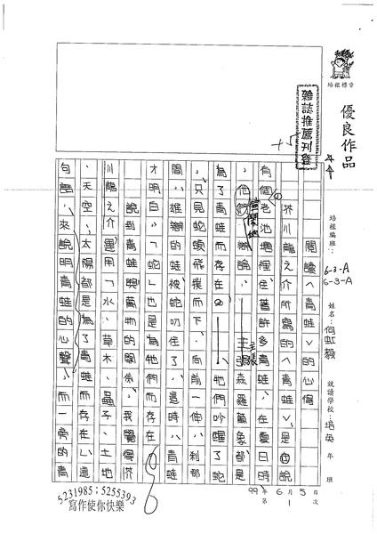 99WA101何虹毅 (1).jpg