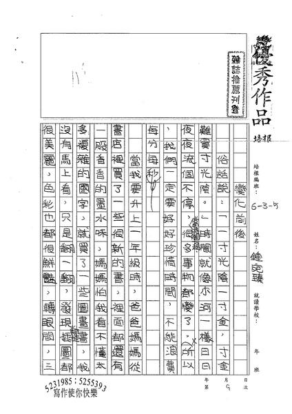 99W5209鍾宛臻 (1).jpg