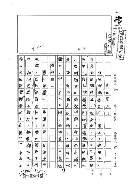 99W6309楊笠笙 (1).jpg