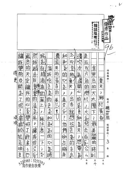 99TMW04楊笠辰 (1).jpg