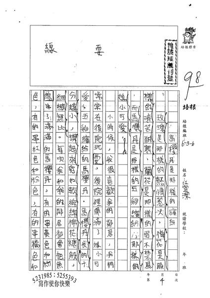 99W6104江宜潔 (1).jpg