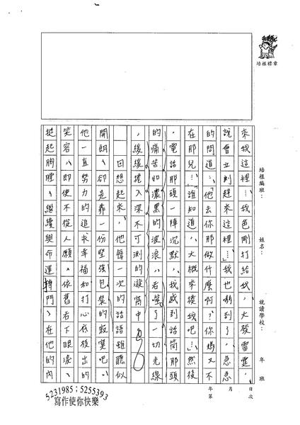 99WE209游季庭 (5).jpg