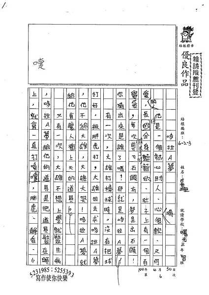 100W3406古佳璇 (1).jpg