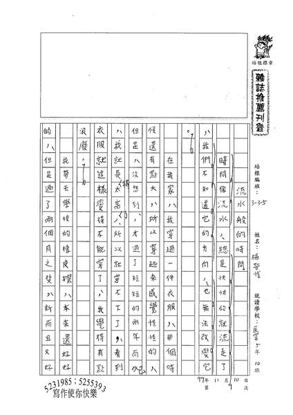 99W5209楊晉愷 (1).jpg