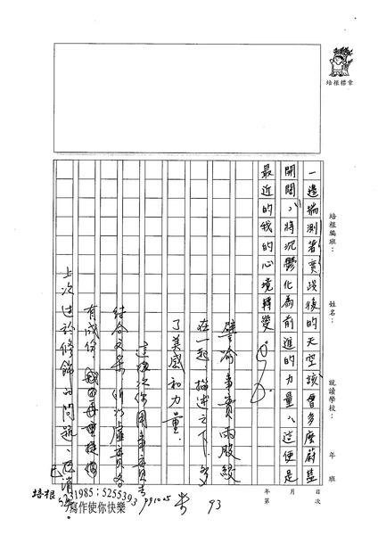 99WE203游季庭 (4).jpg