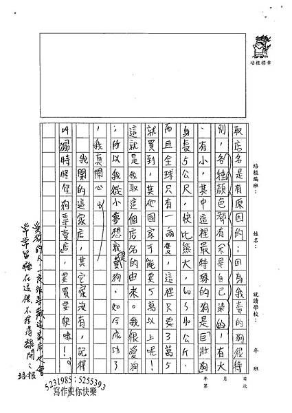 100W5402蔡秉勳 (2).jpg