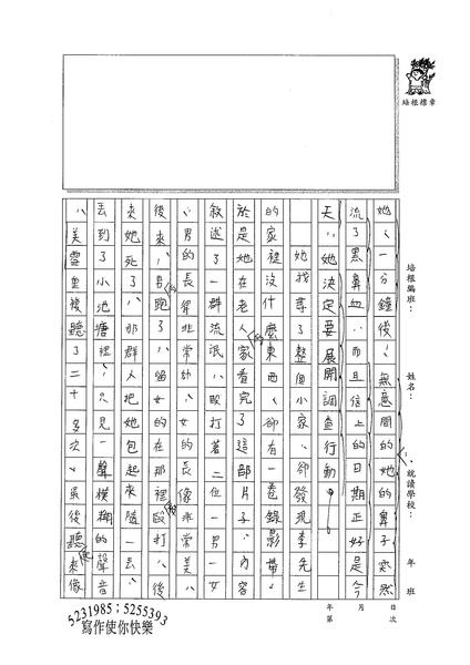 99W5309楊立安 (2).jpg