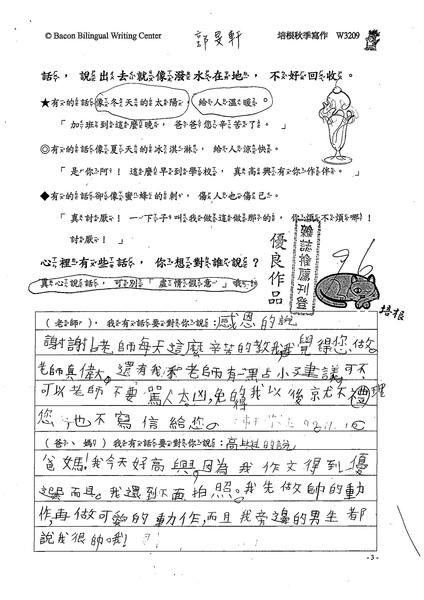 99W3209郭旻軒 (1).jpg