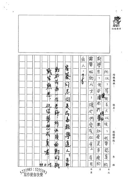 99W5110陳宥蓁 (3).jpg