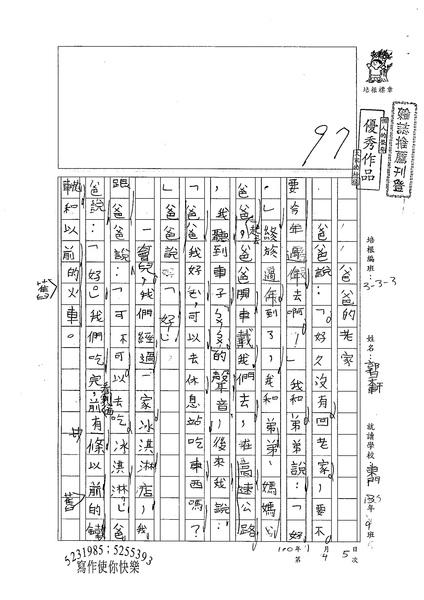 99W3304郭旻軒 (1).jpg