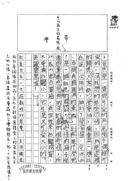 99W4201游淳伊 (2).jpg