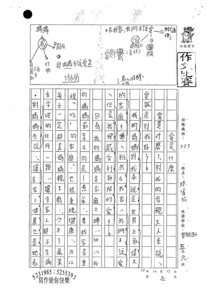 99W5205陳璿筑 (1).jpg
